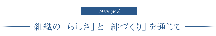 topmessage_02